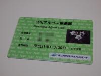 立山アルペン倶楽部カード