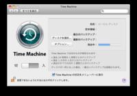 Time Machineセットアップ2