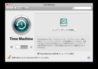 Time Machineセットアップ3