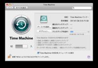 Time Machineセットアップ5
